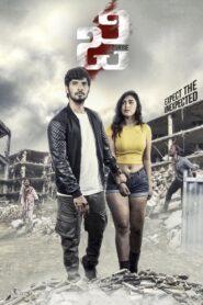 G – Zombie (2021) Sinhala Subtitles