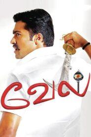 Vel (2007) Sinhala Subtitles