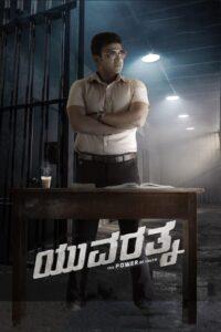 Yuvarathnaa (2021) Sinhala Subtitles