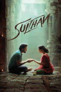 Sulthan (2021) Sinhala Subtitles