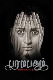 Paramapadham Vilayattu (2021) Sinhala Subtitles
