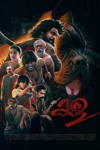 Kala (2021) Sinhala Subtitles