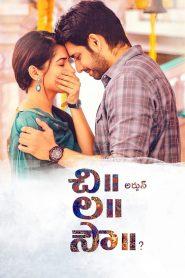 Chi La Sow (2018) Sinhala Subtitles