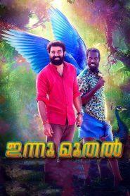 Innu Muthal (2021) Sinhala Subtitles