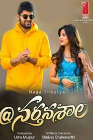 Nartanasala (2018) Sinhala Subtitles