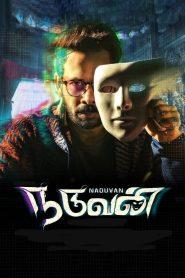Naduvan (2021) Sinhala Subtitles