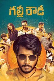 Gully Rowdy (2021) Sinhala Subtitles
