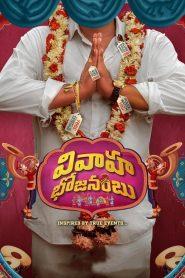 Vivaha Bhojanambu (2021) Sinhala Subtitles