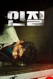 Hostage: Missing Celebrity (2021) Sinhala Subtitles
